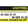 аг.  Петковичи - АВТОМАТИЗАЦИЯ КВАРТИР И ДОМОВ.  УМНЫЙ ДОМ ДЛЯ ВСЕХ