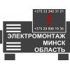 ЭЛЕКТРИКА В НОВОСТРОЙКЕ - МИНСК И ПРИГОРОД