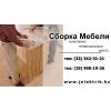 Перевозка мебели в Минске и пригороде
