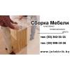 Сборка мебели для офиса в Минске