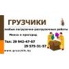 Требуются грузчики в Минске - звоните +375 29 942 47 07 / +375 29 575 31 57