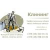 Уборка квартир после ремонта,  уборка коттеджей,  частных домов - Минск и пригород