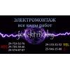Услуги электрика в Минске!