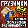 Услуги ГРУЗЧИКОВ-РАЗНОРАБОЧИХ в Минске недорого