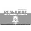 РЕМ-ЛЮКС эмаль алкидная  с эффектом «металлик»